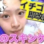 【プチプラスキンケア】イチゴ鼻即改善!? 長年の研究を経た私のスキンケア方法【skincare】