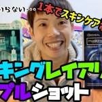 【韓国スキンケア】マスキングレイアリングアンプル使ってみた!