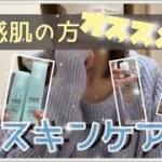 【敏感肌にオススメ!スキンケア紹介】化粧水・乳液の紹介です★