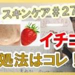 【美肌 スキンケア】#27 イチゴ鼻 角栓 対処法