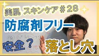 【美肌 スキンケア】#28 防腐剤フリー 落とし穴