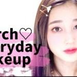 【3月の毎日メイク】MY EVERYDAY MAKEUP ROUTINE ♡春を意識したピンクメイク🌸