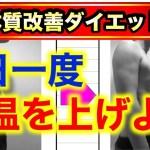 大阪 腰痛 ダイエット 整体 京橋ダイエット