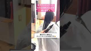 【ヘアケア】サロン専売品を使って髪の毛を補修する方法✂️