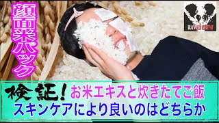 【検証】顔面に炊きたてご飯でパックでスキンケアはできるのか?【RAVENCROW】
