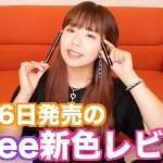 【メイク】Viseeの新色レビューするよ!!