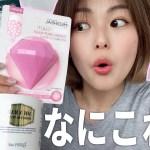 【購入品】韓国のスキンケア紹介!!!!!!!!!!!!!!【全部オススメ!】