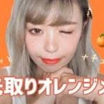 真似しやすいナチュラルジューシーなオレンジメイク!!!