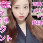 TWICEのFANCYツウィ風メイク!〜定番アイドルメイクから実際の愛用品まで〜