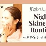【夜のスキンケアルーティン】ニキビができたり肌荒れした時のケア方法🌟【毛穴・黒ずみ】