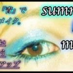 【古臭くならない青】夏のはっちゃけブルーメイク