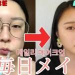 【初公開】미소の毎日メイク! 데일리 메이크업【韓国コスメ】
