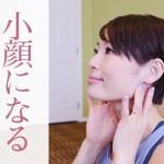 小顔になる美肌ヨガ&リンパマッサージ☆ 二重あごもスッキリ! #274