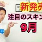 9月に新発売されるスキンケア商品!!!注目の新商品をご紹介していきます!!!