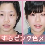最近のうっすらピンク色メイク:INTEGRATE プロフィニッシュリキッド使ってみた /Soft pink makeup