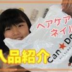 100均キャンドゥの購入品紹介!【中学1年女子】ヘアケア、ネイル用品など合計11点