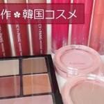 秋の新作✿韓国コスメ APIEU&Black Rouge From,Beautykorea(チーク・パレット・ティント)