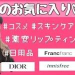 【最近のお気に入り】愛用品♡冬のスキンケア用品、Francfranc日用品など!