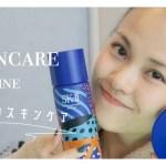 私のスキンケアルーティーン | My Skincare Routine