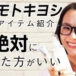 マツモトキヨシで絶対に買った方がいい美容アイテムを紹介します!!
