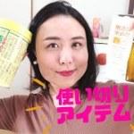 【使いきり美容アイテム】すごく気に入らなかったコスメあり!!!