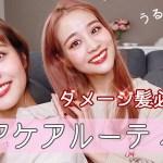 【ヘアー】ヘアケアルーティン紹介