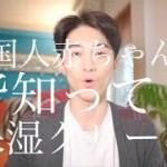 【敏感肌必見】絶対2020年ベストコスメランキングに入ってくるだろう商品!!!