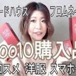 【Qoo10】韓国コスメ~スキンケア~服~スマホケース~色々買ったよ【Haul】