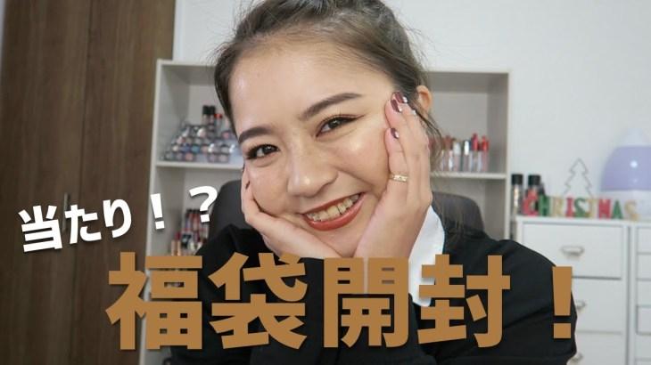 韓国コスメの福袋開封♡!!