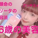 【肌ケア】36歳ロリータの美容法 ♡ About Daily Skin Care in 30s ♡