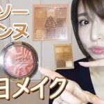 【プチプラ】ダイソー・セザンヌ・3CE使った毎日メイク【メイク】