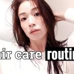 美髪を育む私のヘアケアルーティン【My hair care routine 2020】