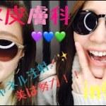 【シャネル注射】韓国で美容皮膚科に行ってきました!!美容グッズもご紹介します♪