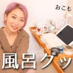 おこもり美容♡愛用お風呂グッズ紹介!!【バスタイムルーティーン】