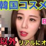 【韓国コスメ】企業案件一切なし / 本当にオススメの韓国コスメを紹介!