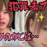【メイク】犯罪者スッピン女のメイク動画