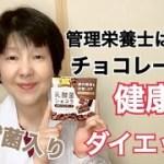 管理栄養士は考えた チョコレートで健康・ダイエット 乳酸菌ショコラ編