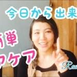 【今日からできる】簡単ヘアケア!!