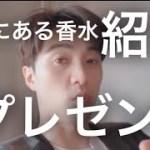 【プレゼントします】自宅にある香水全て紹介/韓国と日本の芸能界人気の香水お話