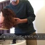 お家での髪のお手入れ、ヘアケア動画(シャンプー編)