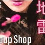 "ASMR 地雷系店長による地雷メイクロールプレイ-Japanese ""JIRAI"" Makeup Shop-"