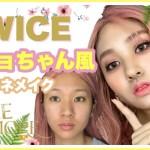 【TWICE】ジヒョちゃん風メイク🌼【MORE&MORE】트와이스 지효 커버메이크업 JIHYO MAKEUP