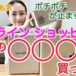【購入品紹介】話題の韓国コスメから美容ギア、韓国食品までオンラインショッピングでお買い物!