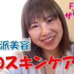 【必見】続・自然派美容のスキンケア~おすすめの美容オイル~