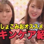【スキンケア】韓国スキンケアおすすめアイテム大公開🎉あの商品の新作も?!