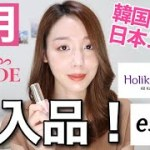 7月購入品❤️おすすめ韓国コスメと日本プチプラコスメ‼️