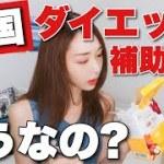 韓国ダイエット補助食品&サプリメントレビュー‼️ABCジュース❓バンタンコーヒーって何❓