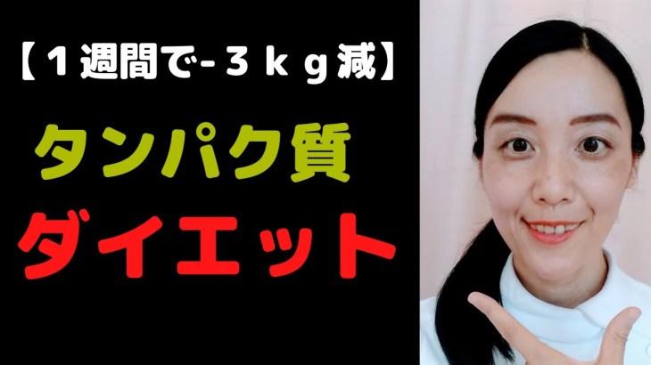【1週間で-3kg減】タンパク質★ダイエット3選(^0^)b   【大阪府茨木市の女性・美容鍼灸・整体師が教えます。】