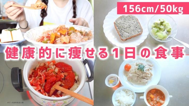 【ダイエット】健康的に痩せたい女の1日の食事 / 実家暮らしの簡単自炊、作り置き◎