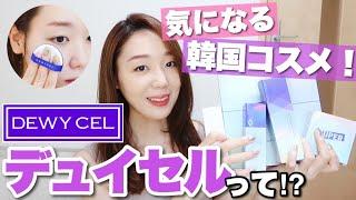 【DEWYCEL】新作韓国コスメ‼️全8品❤️スキンケアからクッションまで徹底レビュー